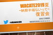 WACATE2019夏 復習会