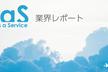 【ボクシル】SaaS業界レポート2018読み会