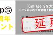 『CamiApp Sを大解剖!! ~ ビジネスのプロ登壇!数字で語るCamiApp S ~』