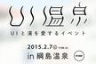 UI温泉#01