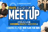 【11/7(木) 東京】AWSエンジニアMEET UP!!AWSが好きな人集まれ~