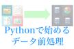 Pythonで始めるデータ前処理