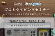 CAPA × Goodpatch 共催! プロトタイピングセミナー