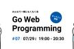 Goプログラミング実践入門もくもく会 #07