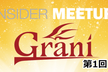 Build Insider MEETUP with Grani 第1回