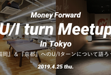 Money Forward U/Iターン特集Meetup in Tokyo