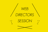 【好評につき増員!】WEB DIRECTORS SESSION Vol.1