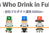 Geeks Who Drink -自社プロダクト運用 Edition-