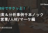 30分でサクッと!検索&分析事例千本ノック4 営業/人材/マーケ編
