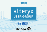 【7/3】第2回 Alteryx User Group in 東京