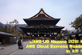【2018 秋の部】AWS Cloud Express Roadshow in 長野 後夜祭