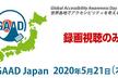 【録画視聴のみ】GAAD Japan 2020