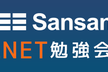 【Grani×Sansan .NET勉強会】Microsoft MVPとde:codeを振り返ろう!