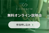CODEGYM無料オンライン説明会