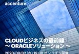 【オンライン開催】Cloudビジネスの最前線~Oracleソリューション~