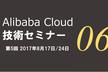 中国向けビジネスをサポート 第6回 AlibabaCloud 技術セミナー(8/24)
