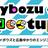 Cybozu Tech Meetup #7 サイボウズと広島ゆかりのエンジニア