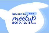 【Progate | Education Meetup #02】