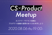 CS×Product Meetup