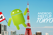 #9 Tokyo Android Meetup - February Edition