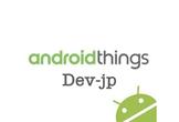 Android Things Dev-jp #1
