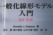 一般化線形モデル入門 輪読会 #4