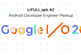 【増枠!】LIFULL.apk #2 - Re: Google I/O 2018