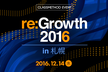 CM re:Growth 2016 SAPPORO【re:Invent 復習SP】 #cmdevio