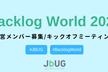 Backlog World 2020 運営メンバー募集・キックオフミーティング