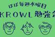 12/12(木)KROWL勉強会/Web制作初心者向けのもくもく会