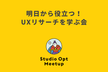 Studio Opt Meetup vol.1 - UXリサーチ