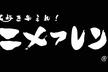 アニメフレンズ集まれ!!アニメLT