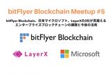 【MS・LayerX 共催!】bitFlyer Blockchain Meetup #5