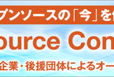 8/28-29 Open Source Conference 2020 Online/Kyoto