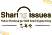 B2B SaaSエンジニアMeetup - Sharing Issues #2