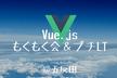 Vue.js もくもく会&プチLT@五反田 #2