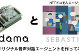 【勉強会】ドコモのAIエージェントAPIでお喋りデバイス作成講座(codama編)