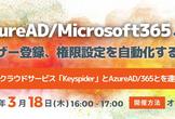 AzureAD/Microsoft365へのユーザー登録、権限設定を自動化する方法