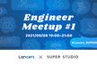 【Lancers x SUPER STUDIO】Engineer Meetup #1