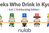 Geeks Who Drink in Kyoto -ちかごろのBacklog Edition-