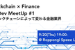 Blockchain x Finance BizDev MeetUp #1