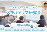 ノンプログラマーのためのプログラミングスキルアップセミナー&もくもく会 in 仙台