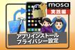 【実践編】iPhoneアプリのインストールとプライバシー設定