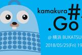 kamakura.go #4  @横浜