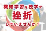 【参加無料】大阪開催『誰でもわかる機械学習の数学』- 4/8(土) 16:00-18:30 -