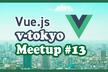 Vue.js v-tokyo オンライン Meetup#13