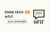 Food Tech IoTLT vol.1 @ Cookpad Inc.