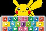 【オンライン】プログラミングでポケモンをうごかしてみよう!CoderDojo Ibaraki #3