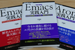 Emacs実践入門 出版記念イベント