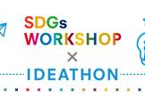 衛星データで思考を広げるSDGsオンラインアイデアソン